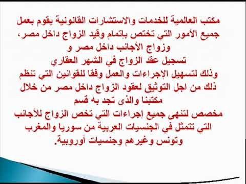 شهادة عدم الممانعة من الزواج بالمغرب –  توثيق عقد زواج بين سعودية من عراقي أو مصري أو إماراتي مع  مكتب زواج الاجانب بالقاهرة المحامي هيام جم