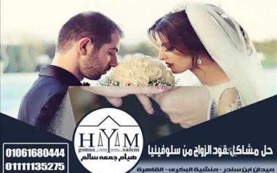 محامى زواج الاجانب الاسكندرية  –  ++ زواج أردني من مصرية بلا قبول القنصلية مع المستشار هيام جمعه سالم01061680444   01061680444