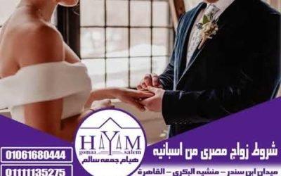محامى زواج الاجانب الاسكندرية  –  زواج السعودي من مصر زواج السعودي من مصر