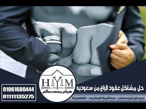 اجراءات الزواج في مصر ألمستشاره  هيأم جمعه سألم        01061680444  01111135275