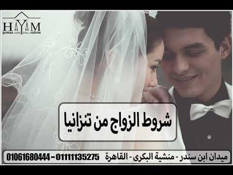 زواج مصرية من استرالى