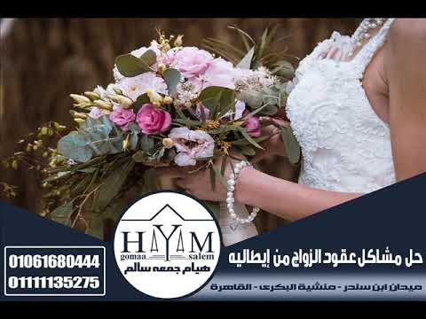 مكتب توثيق الخارجية بمدينة نصر –  +المحامي هيام جمعه سالم01061680444   لتوثيق إتفاق مكتوب زواج بين سعودية من جزائري عراقي سوري كويتي