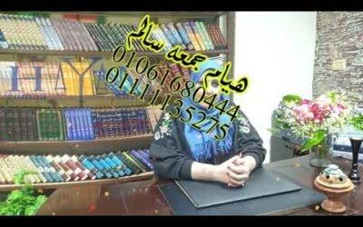 شروط زواج مصرى من امريكه و زواج امريكى من مصريه مكتب المستشار القانونى – هيام جمعه  سالم/01061680444