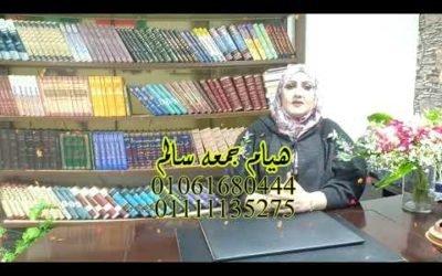 بعض شروط زواج مصرى من اجنبيه  – مكتب توثيق زواج و طلاق وقضايا الاسرة – هيام جمعه  سالم/01061680444
