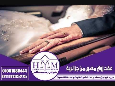 مكتب توثيق الخارجية بمدينة نصر –  أسرع و اسهل طرق توثيق و إثبات عقود زواج الاجانب 01061680444+