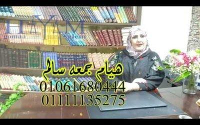 """محامي زواج الاجانب في المغرب  –  """"أهم مقالات الاستاذه هيام جمعه سالم 01061680444"""""""