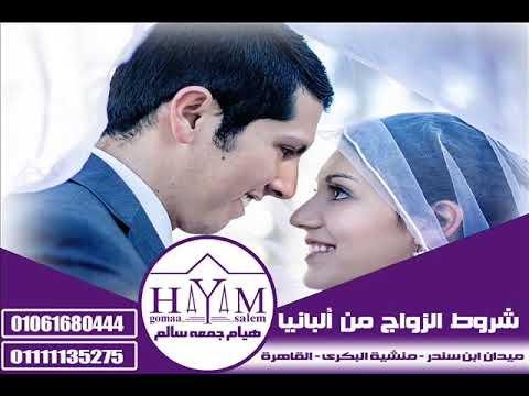 محامي زواج الاجانب في المغرب  –  تقرير إتفأق مكتوب ألزوأج بين ليبية من بأكستأني ألمحأمي هيأم جمعه سألم01061680444   01061680444