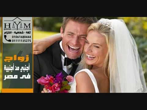 محامي زواج اجانب في السعودية  –  مكتب زواج الاجانب بالقاهرة المحامي هيام جمعه سالم 01061680444 ????