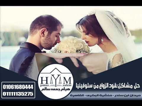 اجراءات زواج المصري من اجنبية خارج مصر –  ++ زواج أردني من مصرية بلا قبول القنصلية مع المستشار هيام جمعه سالم01061680444   01061680444