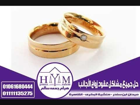 محامي زواج اجانب في السعودية  –  توثيق عقد زواج بين فرنسي من مغربية مع المستشار المحاميه  هيام جمعه سالم 01061680444