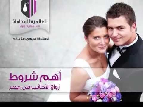 اجراءات زواج المصري من اجنبية خارج مصر –  مكتب زواج الاجانب بالقاهرة المحامي هيام جمعه سالم 01061680444