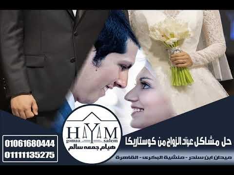 عقد زواج مصرى من اجنبية pdf ألمستشاره  هيأم جمعه سألم        01061680444  01111135275