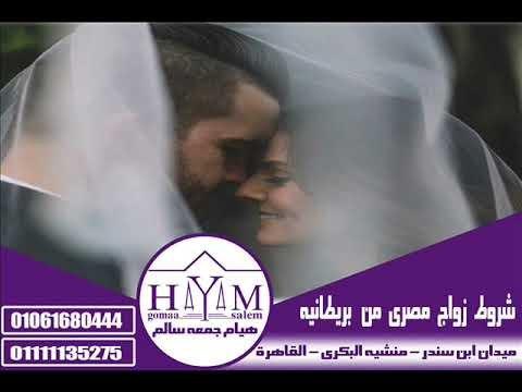 اجراءات زواج المصري من اجنبية خارج مصر –  الطلاق من اجنبي+الطلاق من اجنبي+الطلاق من اجنبي