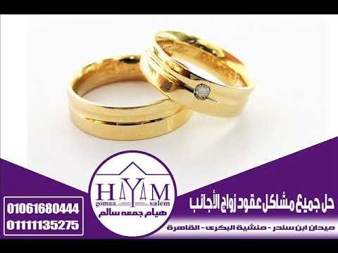 توثيق عقد الزواج في الشهر العقاري ألمستشاره  هيأم جمعه سألم      {01061680444}   {01111135275}