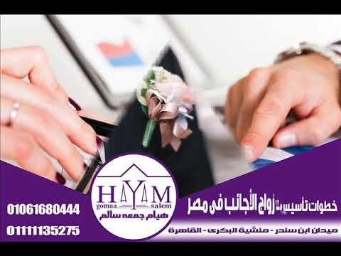 رسوم الزواج 2019 ألمستشاره  هيأم جمعه سألم      {01061680444}   {01111135275}