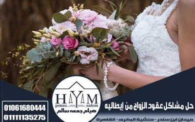 مكتب زواج الاجانب بوزارة العدل المصرية ألمستشاره  هيأم جمعه سألم     01061680444
