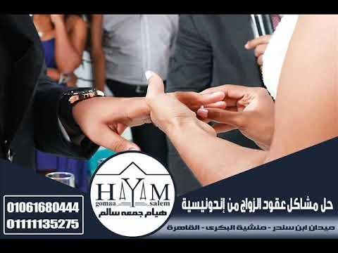 رسوم توثيق عقد الزواج من الخارجية المصرية  ألمستشاره  هيأم جمعه سألم      {01061680444}   {011111352