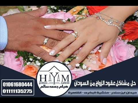 شهادة عدم ممانعة زواج مصر ألمستشاره  هيأم جمعه سألم        01061680444  01111135275