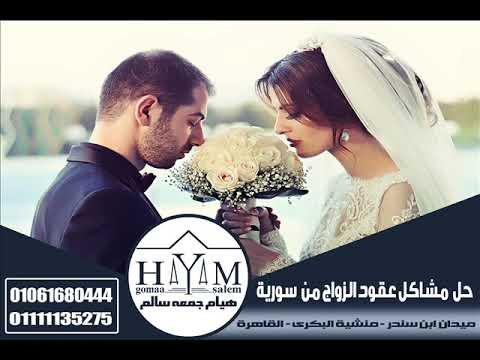 اجراءات توثيق عقد الزواج العرفي في مصر ألمستشاره  هيأم جمعه سألم        01061680444  01111135275