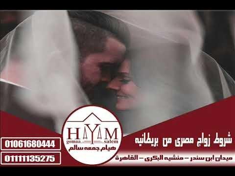 اجراءات زواج جزائرية من مصري +اجراءات زواج جزائرية من مصري +اجراءات زواج جزائرية من مصري +
