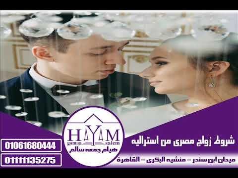 +الاوراق المطلوبة لتوثيق زواج مغربية من إيراني 01061680444 المحاميه هيام جمعه سالم