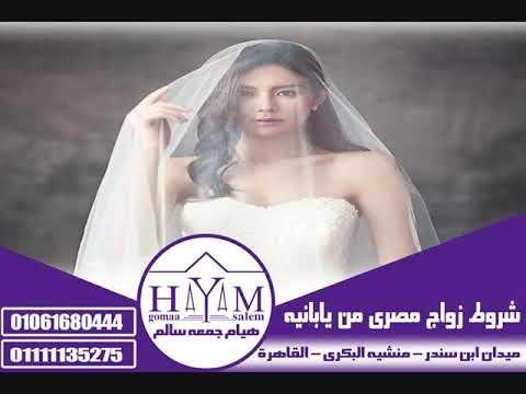 زواج مصري من سورية  في مصر المستشار المحاميه  هيام جمعه سالم 01061680444+