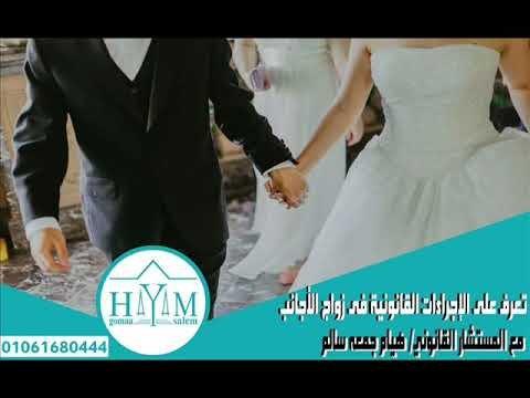 +الوثائق المطلوبة للزواج من مغربية مع المحامي الأجود في تقرير عقود الزواج هيام جمعه سالم