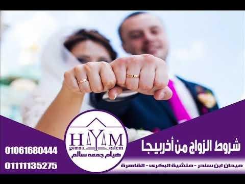 زواج الاجانب فى مصر –  تصديق شهادة الميلاد فى مصر