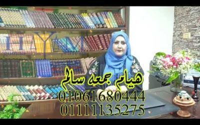استشارات قانونية –  ما هي تبعات زواج مصري من جزائرية في مصر؟مكتب المستشار القانونى  – هيام جمعه  سالم/01061680444