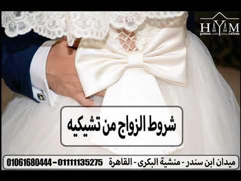 الزواج في السفارة السودانية 2020