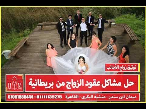 توثيق عقد الزواج في الامارات 2020