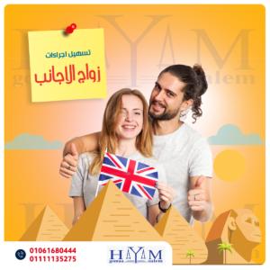 توثيق زواج الاجانب فى مصر