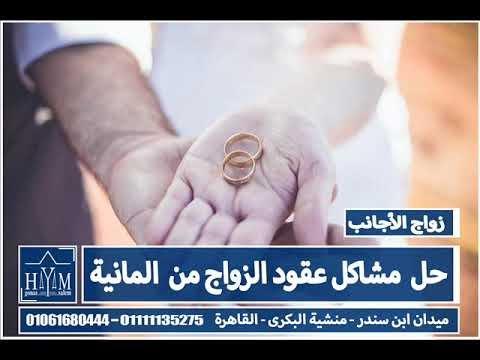 توثيق زواج الاجانب في  تشاد – جمهورية تشاد