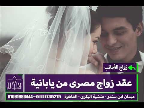 الزواج من انجليزية