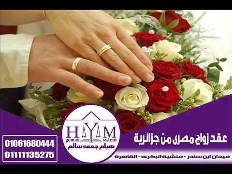 شروط زواج السعودية من أجنبي إمارة المدينة