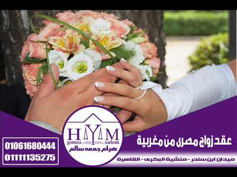 احذر السماسرة.. 10 شروط لزواج الأجانب بمصر