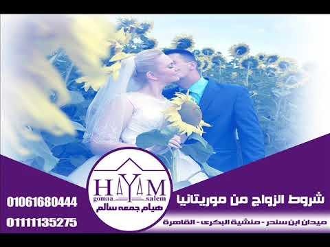 نصائح للزواج من مصر