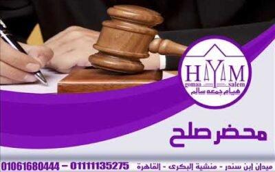محامى توثيق زواج الاجانب في مصر –  المرأة في المجتمع