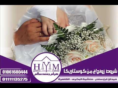 خطوات زواج الاجانب في السعودية –  زواج السعوديات من اليمنيين