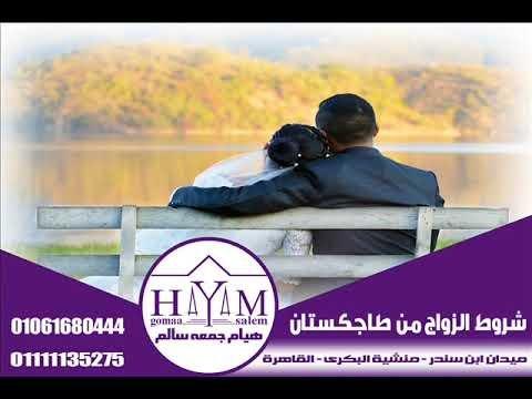 مكاتب الزواج العرفي في القاهرة