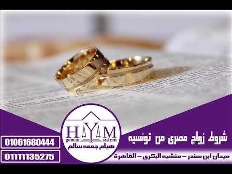 معاملة زواج السعودية من أجنبي 2019