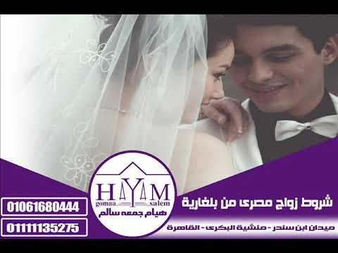 كيفية توثيق عقد زواج مصري من اجنبيه