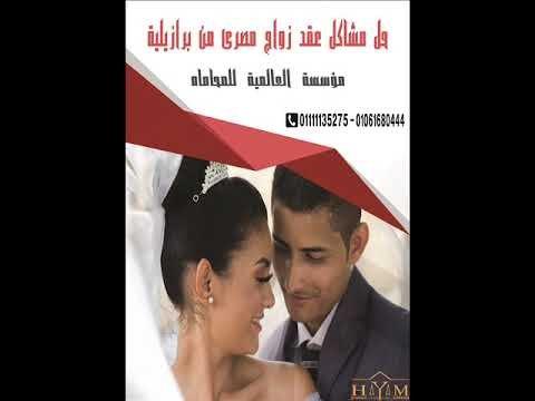 إجراءات طلاق الزوجة الأجنبية