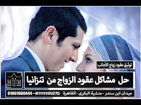 تحديد سن الزواج