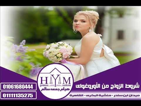 شروط زواج السعودية من مصري