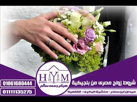 خطوات زواج الاجانب في السعودية –  زواج فلسطيني من سعودية
