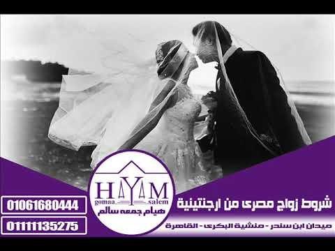 مأذون زواج عرفي مصر