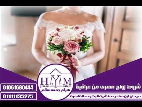 كيفية زواج مصري من فلسطينية