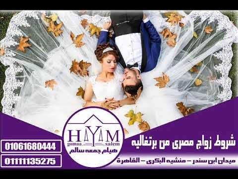 شروط زواج الثيب في السعودية