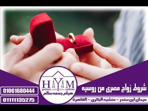 عقد زواج مصرى من اجنبية pdf
